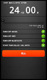 Cool timer : Stop music & task - screenshot thumbnail