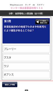 センター重要語地理 Screenshot
