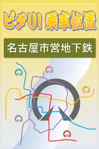 ピタリ!乗車位置 名古屋鶴舞線
