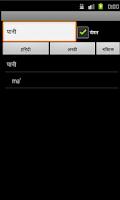Screenshot of Arabic Hindi Dictionary