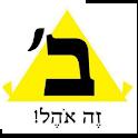 צדק חברתי logo