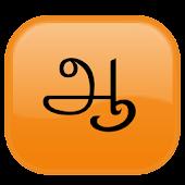 Tamil transliterator