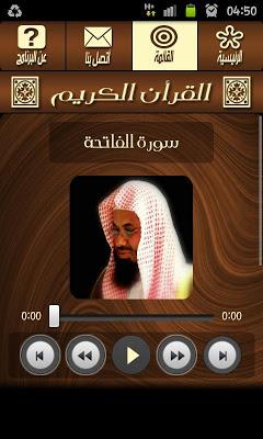 القرآن الكريم - سعود الشريم - screenshot