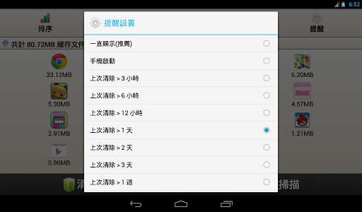 玩生產應用App|緩存清理 Cache Cleaner Easy  中文版免費|APP試玩