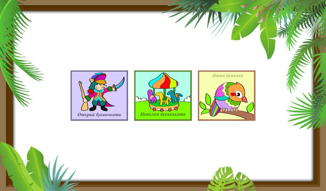 Bugarian kid's studio - screenshot