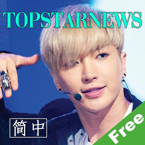 韩流 Top Star News简体中文版vol.4Free 新聞 App LOGO-APP試玩