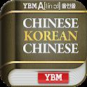 YBM 올인올 중한중 사전 icon