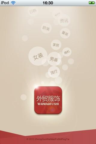 中国外贸服饰平台