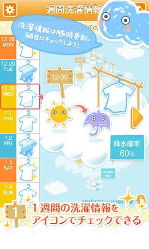玩天氣App|洗濯予報免費|APP試玩