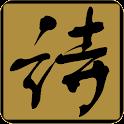 疯狂玩唐诗 icon