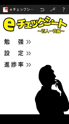 eチェックシート~百人一首編~