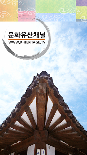 문화유산채널 - 한국의문화유산