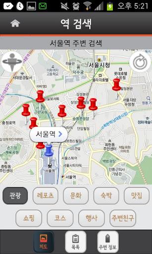 【免費旅遊App】내일로가이드-APP點子