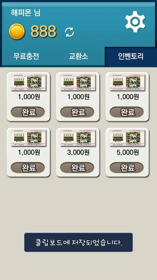 문상790:가장 쉽게 얻는 문화상품권 [무료 문상]- screenshot