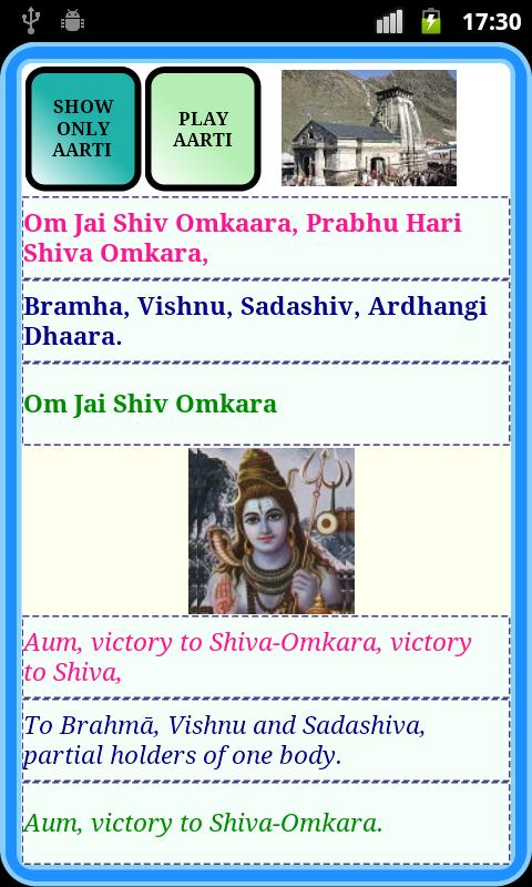 Shiv Aarti - screenshot