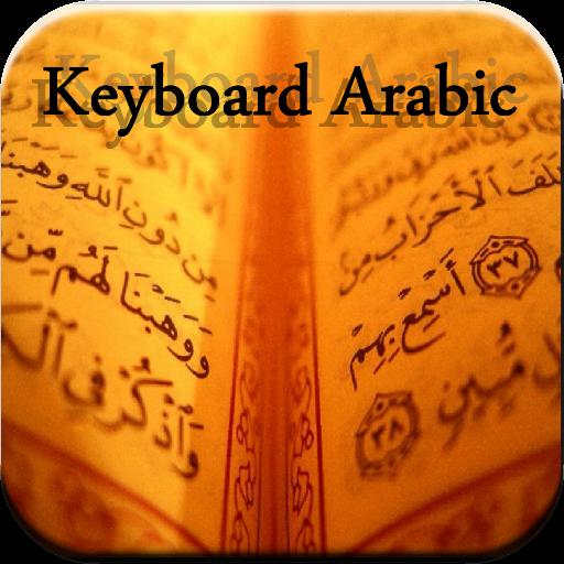 玩免費工具APP|下載键盘阿拉伯语梢指南 app不用錢|硬是要APP