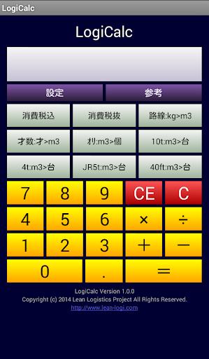 LogiCalc uff5e u7269u6d41u96fbu5353 uff5e 1.0.1 Windows u7528 4