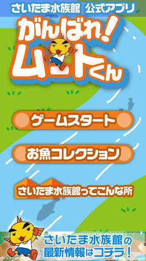 がんばれ!ムートくん【さいたま水族館公式アプリ】