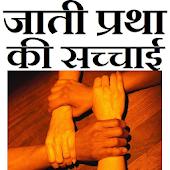 Truth of Hindu Caste System