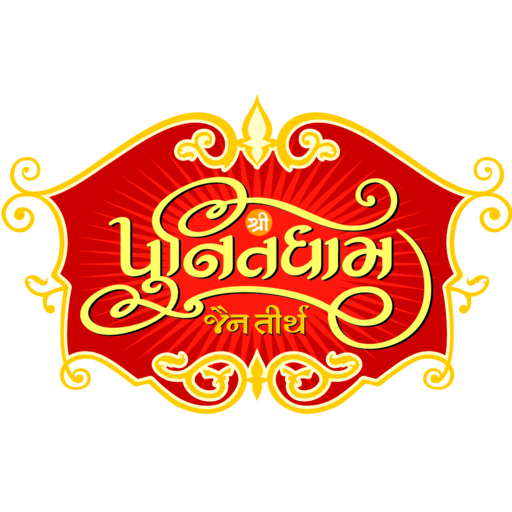 Punitdham Jain Tirth