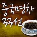 중국명차33선 icon