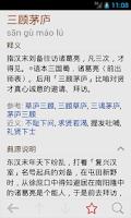 Screenshot of 成语词典简体版