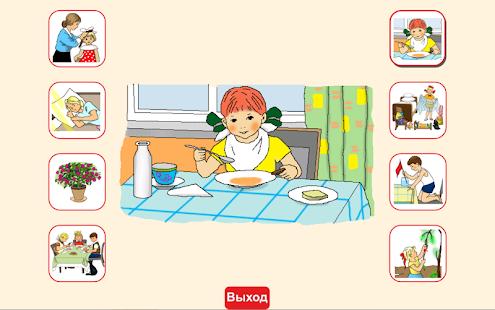 Учим детские стихи в садик! - náhled