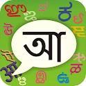 PaniniKeypad Bengali IME logo