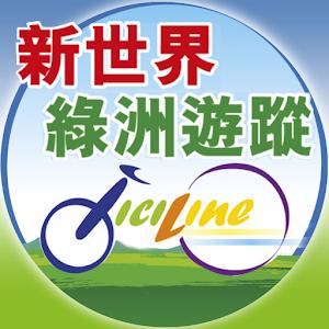 錦壆單車遊 旅遊 App Store-癮科技App