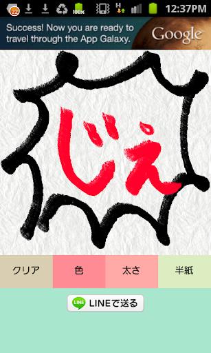 書道 DE スタンプ★LINEアプリ用