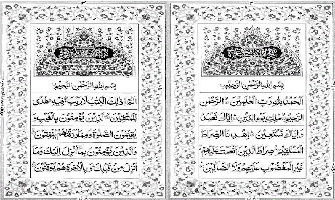Holy Quran Dual Page IndoPak15 - screenshot