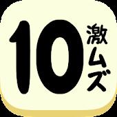 激ムズ10パズルゲームアプリ|10をつくりなはれ。
