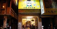 韓哥哥銅盤烤肉 (屏東店)