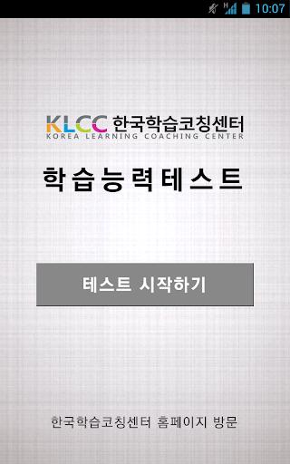 한국학습코칭센터 학습능력테스트