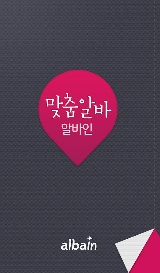 맞춤알바-알바인 - screenshot