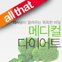 올댓 메디컬 다이어트 logo