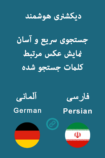 Smart Dictionary German Farsi