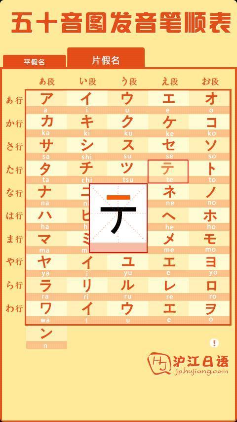 日语五十音图 - screenshot