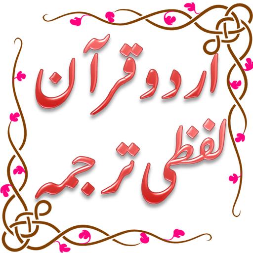 Translation pdf urdu quran with free