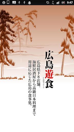 西村グループ