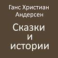 App Г.Х.Андерсен Сказки и истории apk for kindle fire