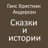 Г.Х.Андерсен Сказки и истории