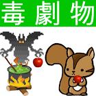 毒物劇物取扱者テキストー体験版ー りすさんシリーズ icon