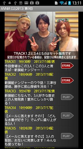 D2のオールナイトニッポンモバイル2013 第9回