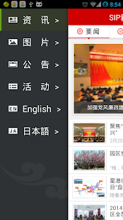 SIP新闻中心 - screenshot thumbnail