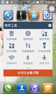 玩工具App|小白点工具箱免費|APP試玩