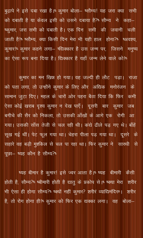 Indian History in Hindi - screenshot