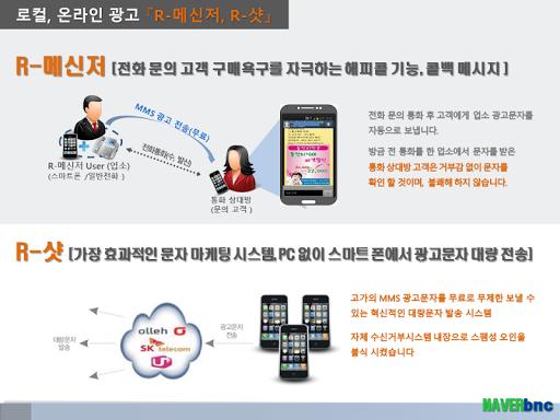 R-메신저 알메신저 콜백메세지 유선전화 MMS문자 발송