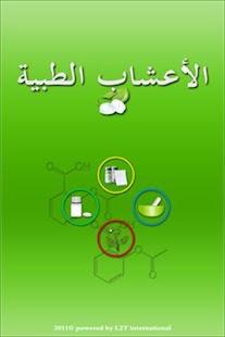 الأعـشـاب الطـبـيـة - screenshot thumbnail