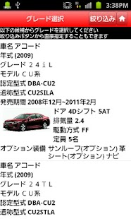Gooクルマ買取査定 Lite (無料版) - screenshot thumbnail